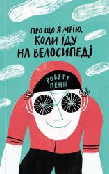 Про що я мрію, коли їду на велосипеді - фото обкладинки книги