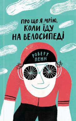 Про що я мрію, коли їду на велосипеді - фото книги
