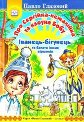 Про Сергійка-нежалійка та клоуна Бобу - фото обкладинки книги