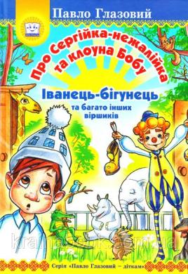 Книга Про Сергійка-нежалійка та клоуна Бобу