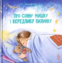 Книга Про сонну Мишку і вередливу пилинку