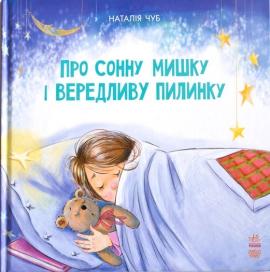 Про сонну Мишку і вередливу пилинку - фото книги