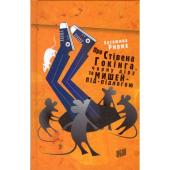Про Стівена Гокінга, чорну діру та мишей-під-підлогою - фото обкладинки книги