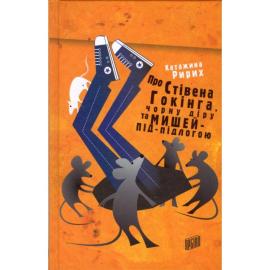 Про Стівена Гокінга, чорну діру та мишей-під-підлогою  - фото книги