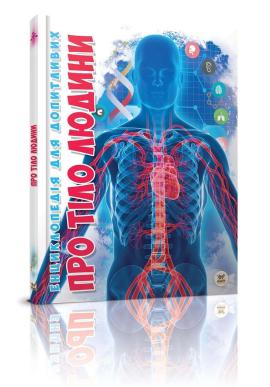 Книга Про тіло людини