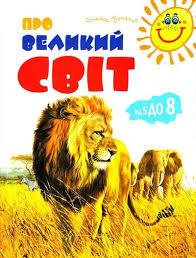 Книга Про великий світ