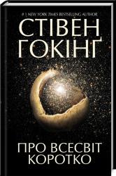 Про Всесвіт коротко - фото обкладинки книги