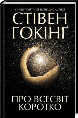Про Всесвіт коротко - фото книги