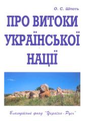 Про витоки української нації - фото обкладинки книги