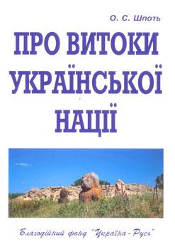 Про витоки української нації - фото книги