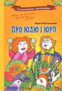 Про Юлю і Юру - фото книги