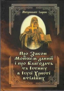 Про Закон Мойсеєм даний і про Благодать та Істину в Ісусі Христі втілених - фото книги