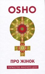 Про Жінок. Торжество жіночого духу - фото обкладинки книги