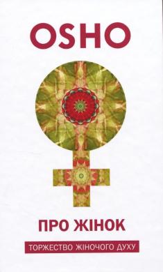 Про Жінок. Торжество жіночого духу - фото книги