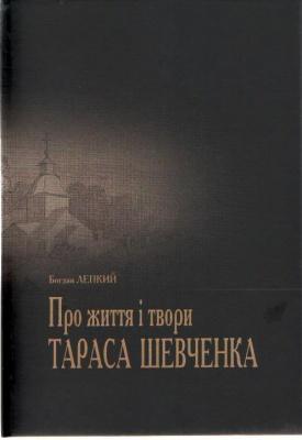 Книга Про життя і твори Тараса Шевченка
