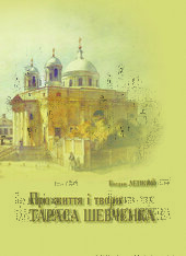 Про життя і твори Тараса Шевченка - фото обкладинки книги