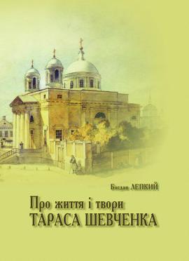 Про життя і твори Тараса Шевченка - фото книги