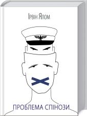 Проблема Спінози - фото обкладинки книги