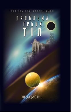 Проблема трьох тіл. Кн 1. (Пам'ять про минуле Землі) - фото книги