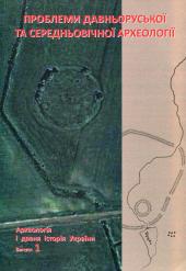 Проблеми давньоруської та середньовічної археології - фото обкладинки книги