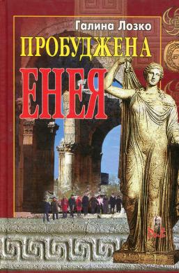Пробуджена Енея - фото книги