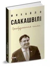 Пробудження сили. Уроки Грузії заради майбутнього України - фото обкладинки книги