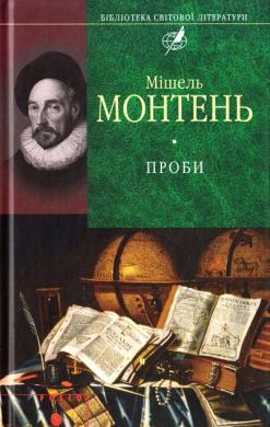 Проби - фото книги