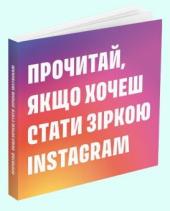Прочитай, якщо хочеш стати зіркою Instagram - фото обкладинки книги