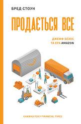 Продається все. Джефф Безос та ера Amazon - фото обкладинки книги