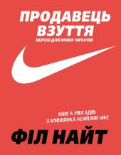 Продавець взуття. Книга спогадів засновника компанії «Nike». Версія для юних читачів - фото обкладинки книги