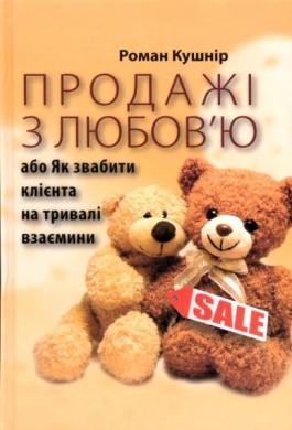 Продажі з любов'ю або Як звабити клієнта на тривалі взаємини - фото книги