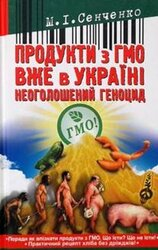 Продукти з ГМО вже в Україні. Неоголошений геноцид - фото обкладинки книги