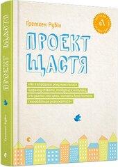 Проект Щастя - фото обкладинки книги
