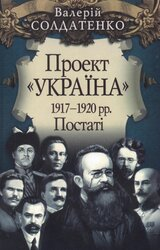 Проект «Україна» 1917-1920 рр. Постаті - фото обкладинки книги