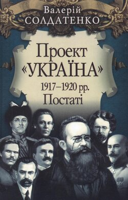 Проект «Україна» 1917-1920 рр. Постаті - фото книги