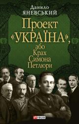 Проект «Україна», або Крах Симона Петлюри - фото обкладинки книги