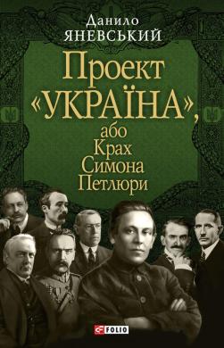 Проект «Україна», або Крах Симона Петлюри - фото книги
