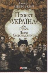 Проект «Україна», або Спроба Павла Скоропадського - фото обкладинки книги