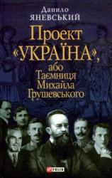 Проект «Україна», або Таємниця Михайла Грушевського - фото обкладинки книги