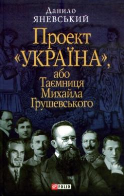 Проект «Україна», або Таємниця Михайла Грушевського - фото книги