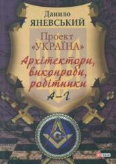 Проект «Україна». Архітектори, виконроби, робітники. Т.1. А-Г - фото обкладинки книги