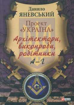 Проект «Україна». Архітектори, виконроби, робітники. Т.1. А-Г - фото книги