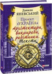 Проект «Україна». Архітектори, виконроби, робітники. Тексти - фото обкладинки книги