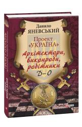 Проект «Україна». Архітектори, виконроби, робітники. Том 2. Д-О - фото обкладинки книги