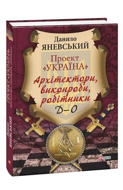 Проект «Україна». Архітектори, виконроби, робітники. Том 2. Д-О - фото книги