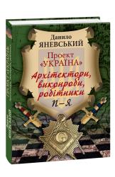Проект «Україна». Архітектори, виконроби, робітники. Том 3. П-Я - фото обкладинки книги