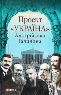 Проект «Україна». Австрійська Галичина - фото книги