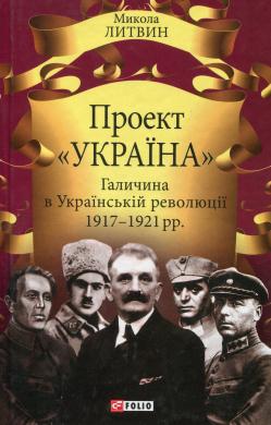 Проект «Україна». Галичина в Українській революції 1917-1921рр. - фото книги
