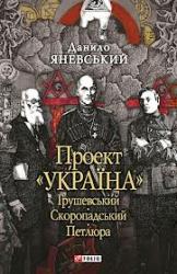 Проект ''Україна''. Грушевський. Скоропадський. Петлюра - фото обкладинки книги