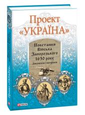 """Проект """"Україна"""". Повстання Війська Запорізького 1630 року - фото обкладинки книги"""